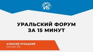 BIS TV: Алексей Лукацкий (эксперт ИБ): XII Уральский форум за 15 минут