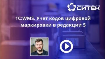 СИТЕК WMS: 1С:WMS. Учет кодов цифровой маркировки в редакции 5 - видео