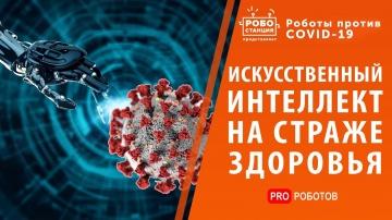 PRO Роботов: Искусственный интеллект заменяет врачей уже сегодня. Технологии искусственного интеллек