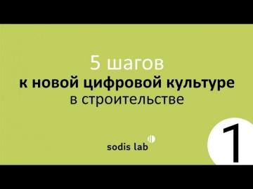SODIS Lab: 5 шагов к новой цифровой культуре в строительстве. Часть 1. Цифровые коммуникации - видео