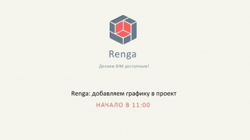 Renga BIM: Renga: добавляем графику в проект - видео