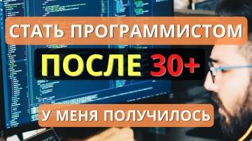 C#: 40 лет это не конец. Как стать программистом после 30, 35 и старше - видео