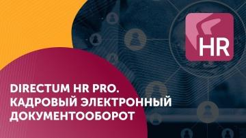 Directum: Directum HR Pro: кадровый электронный документооборот