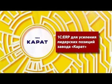 1С на ПМЭФ: Система 1C:ERP для усиления лидерских позиций завода Карат