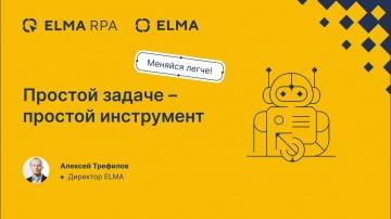 ELMA: Почему роботы не работают? Реальная область применения RPA в управлении бизнес-процессами - в