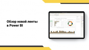 IQBI: Обзор новой ленты в Power BI. Курс Power BI. - видео