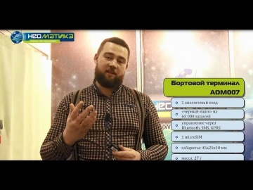 """Навитех-2017"": презентация терминала ADM007"