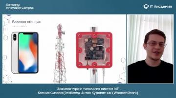 """Разработка iot: """"Архитектура и типология систем IoT"""", Ксения Сизова (RedBees), Антон Куропятник (Woo"""