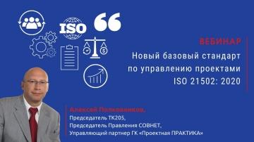 Проектная ПРАКТИКА: Новый базовый стандарт по управлению проектами ISO 21502: 2020. Что нового и что