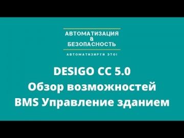 SCADA: Обзор Desigo CC 5.0 - Управление зданием от SIEMENS - #Новинка #SCADA #BMS - видео