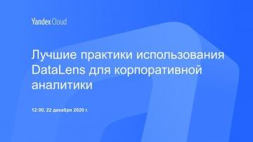 Yandex.Cloud: Лучшие практики использования DataLens для корпоративной аналитики - видео