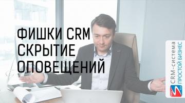 Простой бизнес: Скрыть уведомления в CRM-системе «Простой бизнес»❌. Фишки CRM