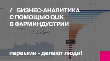 """Первый БИТ: """"Платформа для работы с данными фармрынка, Ирина Алексеева - видео"""