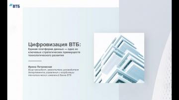 """Цифровизация: """"Цифровизация ВТБ: единая платформа данных"""" - Ирина Петровская - видео"""