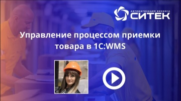 СИТЕК WMS: Управление процессом приемки товара в 1С:WMS - видео