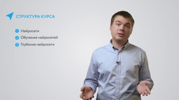 "КРОК: Видеокурс Data Science для не Data Scientist-ов. Модуль ""Нейросети"". Интро"