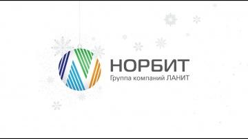 НОРБИТ: Новогодний корпоратив НОРБИТ - 2020! - видео