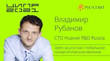"""RUSSOFT: ЦИПР-2021. Владимир Рубанов, СТО Huawei Russia. """"Оpen-source как глобальное синергетическое"""