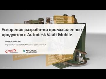 Vault Mobile: Ускорение разработки промышленных продуктов видео