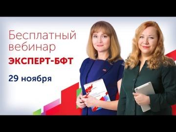 БФТ: Бесплатный вебинар «Эксперт БФТ» - обзор законодательства за ноябрь 2018
