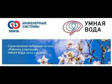 """Renga BIM: Вебинар №6 """"Интеграция УМНОЙ ВОДЫ и RENGA"""" - видео"""