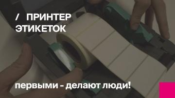 1С:Первый БИТ: Принтер для печати этикеток Zebra GK420d