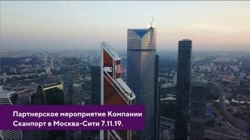 СКАНПОРТ: Партнерское мероприятие Компании Сканпорт в Москва Сити. 7 ноября 2019 года.