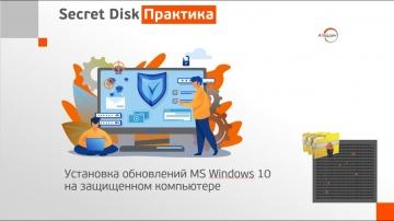 "Аладдин Р.Д.: Вебинар ""Secret Disk — практика установки обновлений Windows 10"
