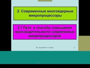 DLP: ВС Лекция 10 - видео