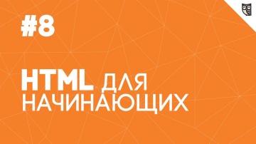 LoftBlog: HTML для начинающих - #8 - Атрибуты. Часть 2 - видео