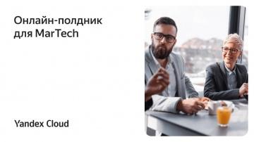 Yandex.Cloud: Онлайн-полдник для MarTech - видео
