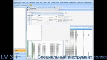 Новые возможности пользовательского интерфейса WMS Logistics Vision Suite