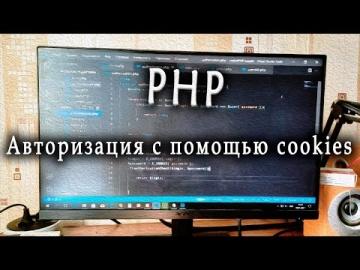 PHP: Авторизация в PHP с помощью cookie - видео