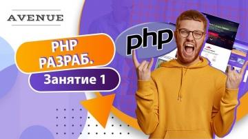 PHP: 1-ое занятие по курсу PHP Junior (AVENUE) - видео
