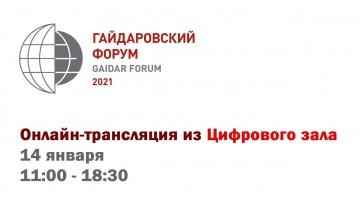 РАНХиГС: Цифровой зал - Гайдаровский форум 2021
