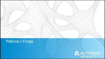 Autodesk CIS: Использование Forge для определения точной цены ремонта