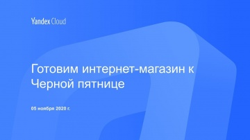"""Yandex.Cloud: Для интернет-магазинов, не переживших """"черную пятницу"""" - видео"""