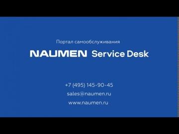 NAUMEN: Портал самообслуживания в Naumen Service Desk - видео