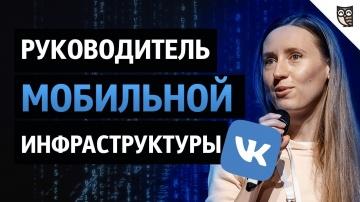 LoftBlog: Как устроено мобильное приложение ВКонтакте? - видео