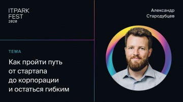 ITPARK FEST 2020: Александр Стародубцев —Масштабирование Agile-подхода