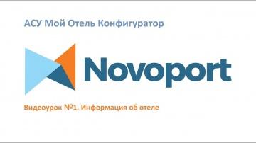 Novoport: Информация об отеле - видео