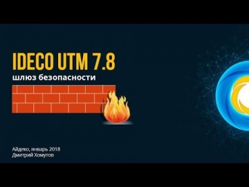 Айдеко: Ideco UTM 7.8 - новые возможности