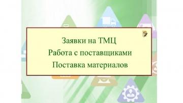 Работа, ч. 4. Заявки на ТМЦ. Работа с поставщиками. Поставка материалов.