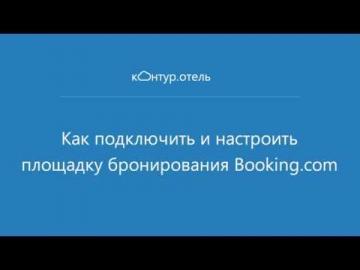 СКБ Контур: Как подключить и настроить площадку бронирования Booking.com