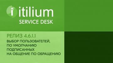 Деснол Софт: Выбор пользователей, по умолчанию подписанных на общение по обращению в Итилиум (релиз