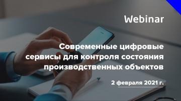 Digital Design: вебинар «Современные цифровые сервисы для контроля состояния производственных объект