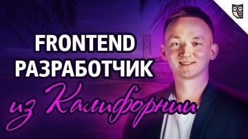 LoftBlog: Frontend-разработчик из Калифорнии - видео