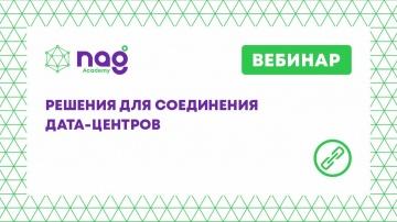 НАГ: Решения для соединения дата-центров (вебинар от 02.10.20)