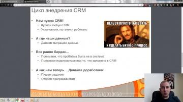 CRM для 1С: как начать работать с контрагентами и перестать постоянно внедрять CRM