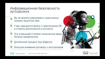 DLP: Аутсорсинг. Управление рисками информационной безопасности - видео
